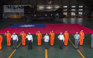 双十国庆将至 蔡英文与史上最大国旗合影