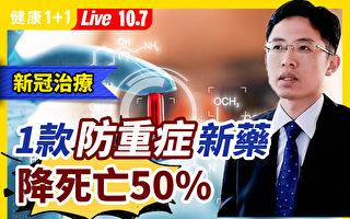 【健康1+1】新冠口服药问世 降死亡50%