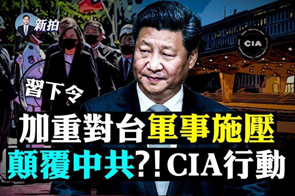 【拍案惊奇】习对台军事加压?CIA招中文特工