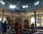 阿富汗再爆自杀袭击 至少46人死143伤