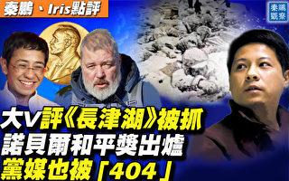 【秦鵬直播】報導諾貝爾和平獎 黨媒也被「404」
