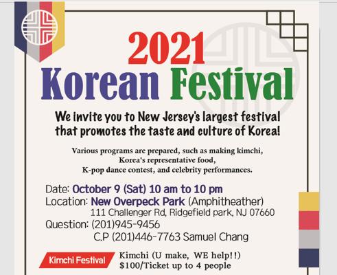 2021韓國美食文化節於本週六10月9日舉行