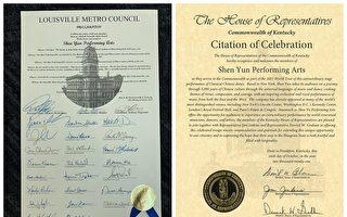 神韻蒞臨路易維爾 州市頒嘉獎狀及褒獎