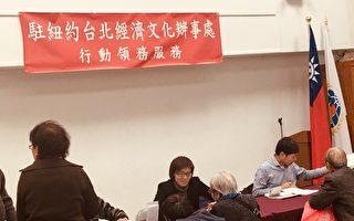 經文處10月23日辦理行動領務 服務榮民