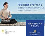 """""""进入新的世界""""日本民众谈学法轮功感受"""