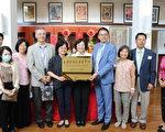 亚特兰大台湾华语文学习中心揭牌开幕