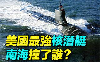 【探索時分】美國最強核潛艇 南海撞了誰?