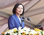 蔡英文国庆演说 欧洲媒体报导台湾拒中共胁迫