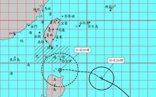 台气象局发布台风圆规海警 并刷新路径