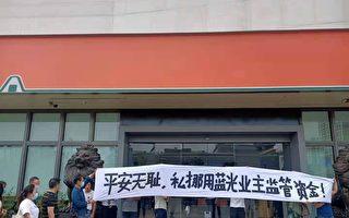 【一線採訪】寧波業主堵平安銀行 討血汗錢