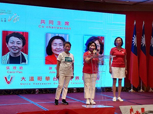 圖:大溫台僑聯合會舉辦雙十國慶晚宴,圖為大溫哥華台僑聯合會三位主席致辭。 (邱晨/大紀元)