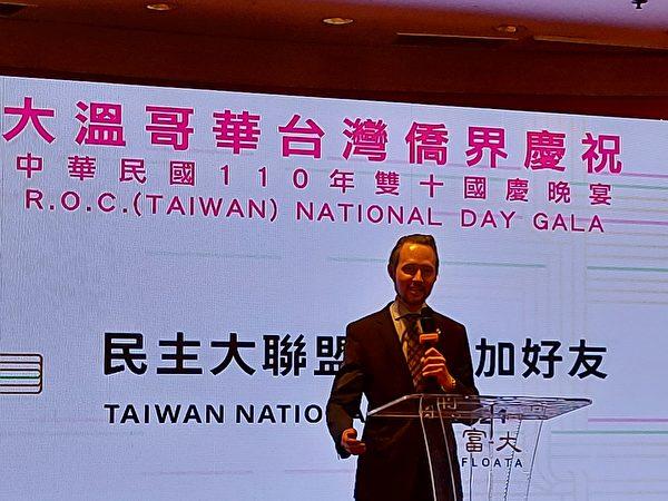圖:大溫台僑聯合會舉辦雙十國慶晚宴,圖為加國國會議員Michael Cooper致辭。 (邱晨/大紀元)