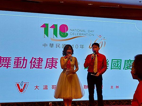 圖:大溫台僑聯合會舉辦雙十國慶晚宴,圖為兩位主持人吳秀美與劉肇偉。 (邱晨/大紀元)