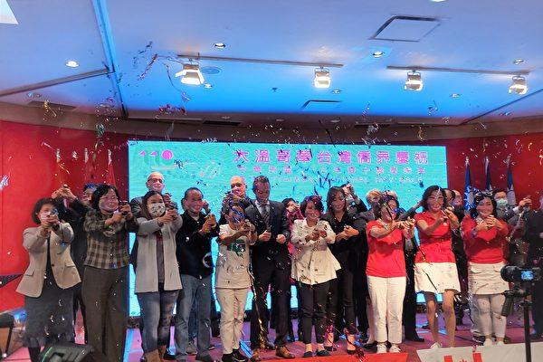 圖:大溫台僑聯合會舉辦雙十國慶晚宴,加西政商僑學屆近500人到場慶賀。圖為嘉賓祝賀。 (邱晨/大紀元)
