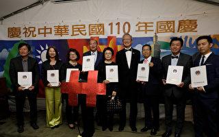 雙十節 台灣駐法代表處弘揚中華善良價值觀