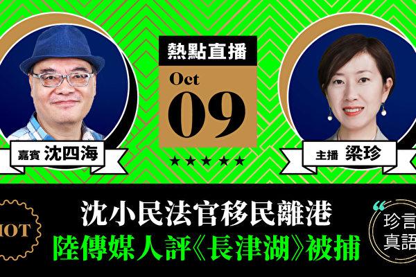 沈四海:香港禁止慶雙十節 風暴後掛風球惹笑
