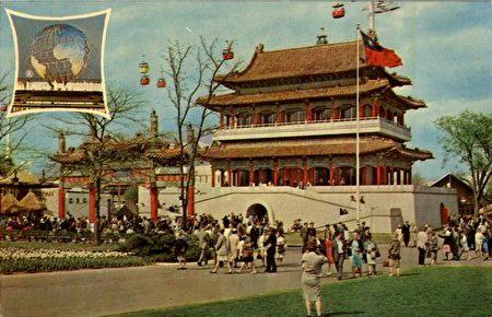 1964-65年�~�s世界博�[��上的台�痴桂^――中�A民���^。
