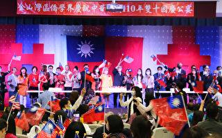 舊金山灣區僑胞 歡慶中華民國110歲生日
