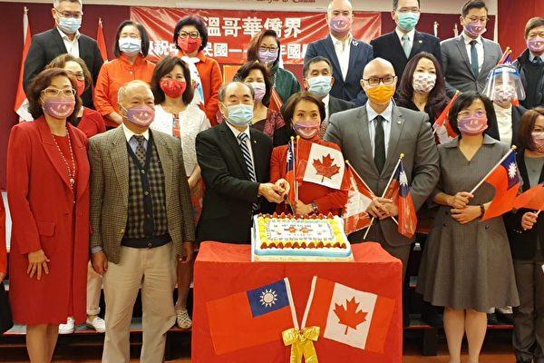 圖:加拿大多元文化中心慶祝中華民國110年雙十國慶升旗禮,近百名僑民社團代表參與慶祝國慶。(加拿大多元文化中心提供)