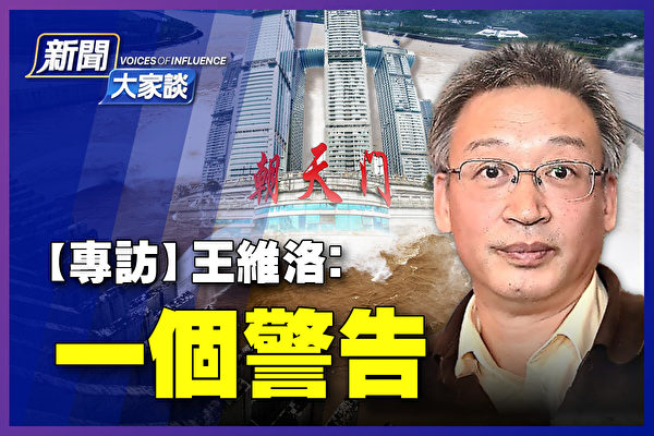 【新闻大家谈】王维洛揭三峡黑幕 警告重庆