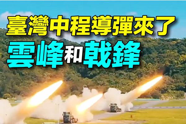 【探索時分】台灣彈道導彈:雲峰和戟鋒