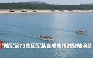 沈舟:中共第73集團軍兩棲演習透軟肋