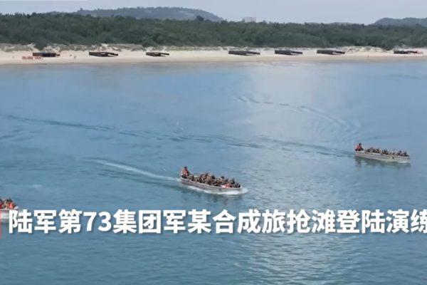 沈舟:中共第73集团军两栖演习透软肋
