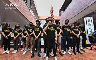 港大聘律所移國殤之柱 全球28團體聯署反對