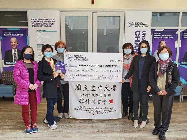 圖:今年10月,台灣國立空中大學空大楓情讀書會再募集籌款2,200加元,捐贈給素裡醫院。(楓情讀書會提供)