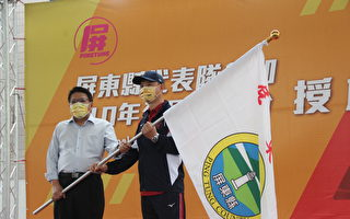 全運會屏縣代表隊授旗 潘孟安勉爭取最高榮譽
