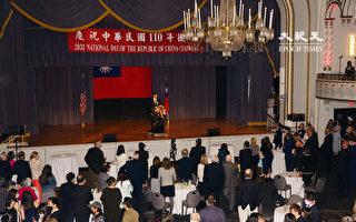 【視頻】紐英崙僑胞政要歡慶中華民國110年