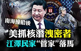 【拍案惊奇】FBI抓核艇泄密人 江派官员落马