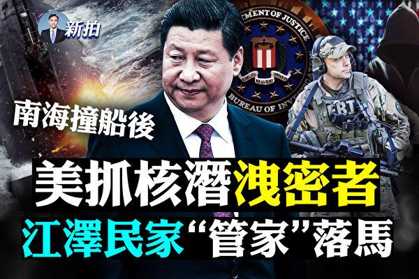 【拍案驚奇】FBI抓核艇洩密人 江派官員落馬