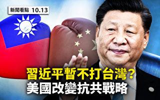 【新闻看点】习暂不打台湾?美改变抗共战略