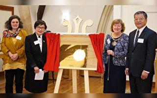 倫敦臺灣華語文學習中心舉行揭牌儀式暨茶會
