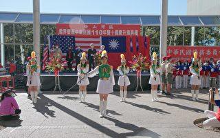 南北灣升旗慶雙十 國父紀念館舉辦國父圖片展
