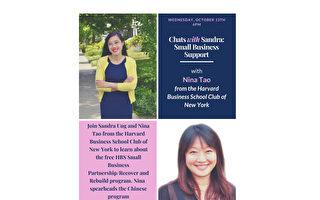 今晚6點 哈佛商學院小企業復興研討會