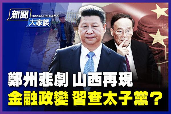 【新闻大家谈】金融政变2.0 习查太子党?