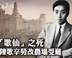 【百年真相】「歌仙」之死 陳歌辛農場受難