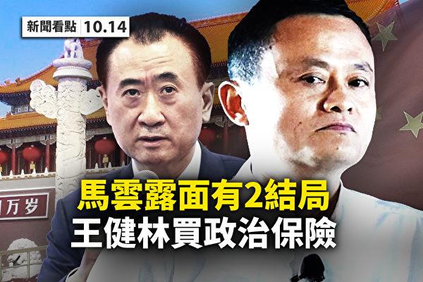【新闻看点】马云香港现身 王健林买政治保险