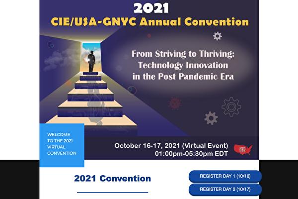 美洲中國工程師學會大紐約分會 16日舉辦2021年會