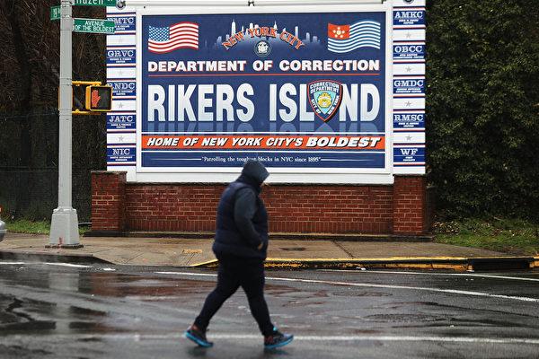 改革雷克島 女性與跨性別囚犯將移出
