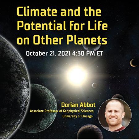 """艾伯特教授原本21日要在MIT举办的""""气候和其他行星上的生命潜力""""讲座,被取消后,改在了普林斯顿大学举办。"""
