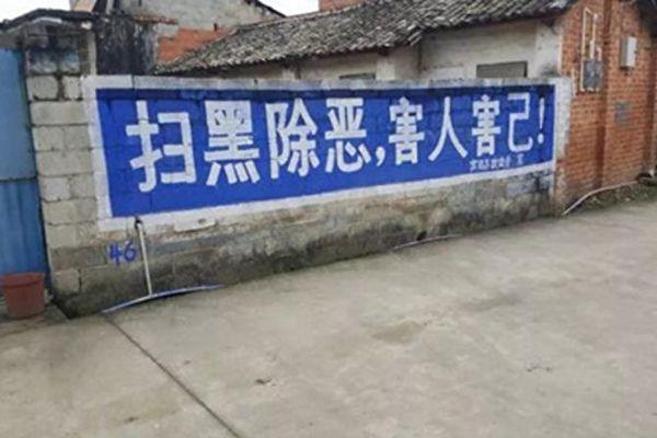 陳思敏:福建莆田歐金中案拷問中共掃黑除惡
