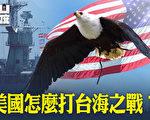 【有冇搞错】美国怎么打台海之战?