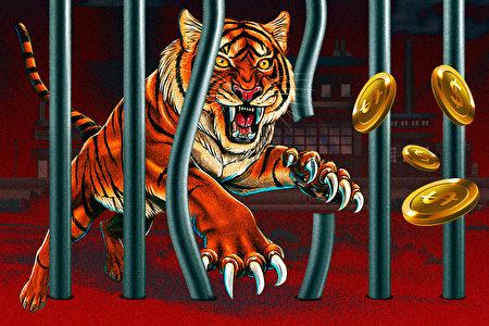 【財商天下】中共放開電價 通脹老虎出籠