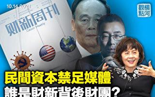 【橫河觀點】民資禁涉媒體 財新背後財團是誰?
