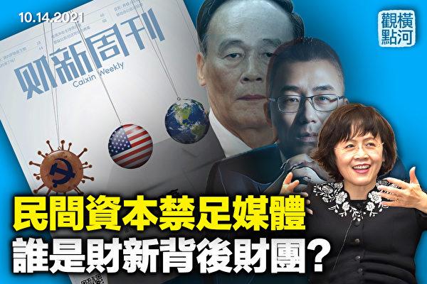 【横河观点】民资禁涉媒体 财新背后财团是谁?