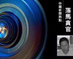 内蒙古高法前副院长金柱落马 曾迫害法轮功