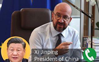 楊威:習與歐盟領導人通話 夥伴關係不再